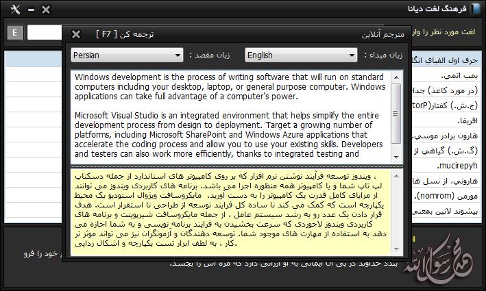 دانلود دیکشنری فارسی به انگلیسی